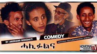 HDMONA - ሓሊፉልና ብ መርሃዊ ሞዅባዕቲ Halifulna by Merhawi Mokbaeti  - New Eritrean Comedy 2018