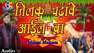 Tilak Chadawe Ail Ba # Munna Mastana