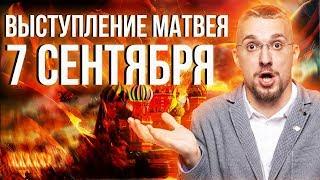 Смотреть видео Матвей Северянин тренинг 7 сентября Москва. Бизнес тренинги в Москве. онлайн