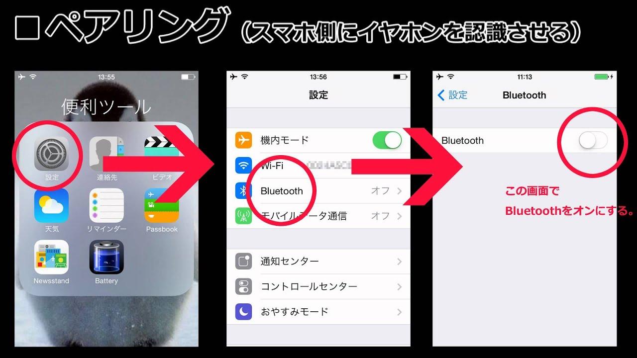 スマホ用Bluetoothワイヤレスイヤホン 設定・使い方 , YouTube
