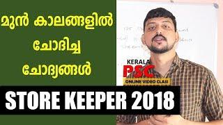 Kerala PSC | Store Keeper 2018 Model Maths Questions | Kerala PSC Store Keeper Previous Questions