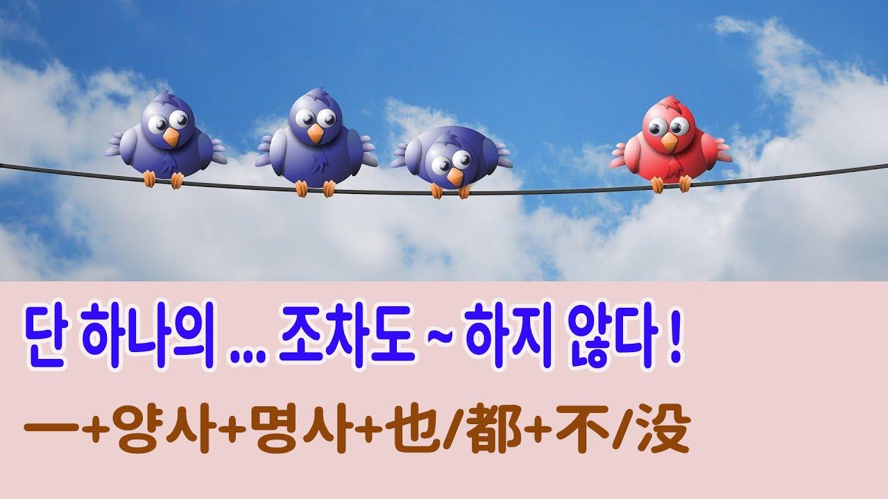 """[중국어 팟캐스트] #니하오JRC """"중국어로 당당하게 말해보자"""" -  단 하나의 … 조차도 ~하지 않다."""