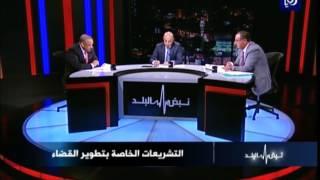 د. نوفان العجارمة ومصطفى الخصاونة - تطوير التشريعات القضائية