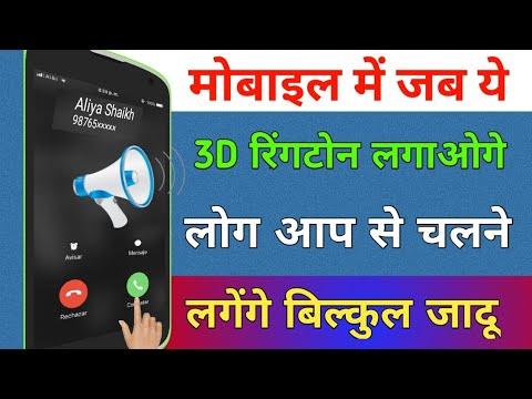 Mobile Me 3D Ringtone kaise set ki jati hai best trick     by hoga toga