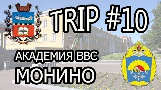 TRIP #10 АКАДЕМИЯ ВВС МОНИНО
