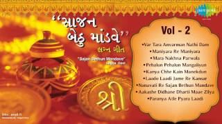Gujarati Wedding Songs | Lagna Geet | Audio Juke Box | Volume-2