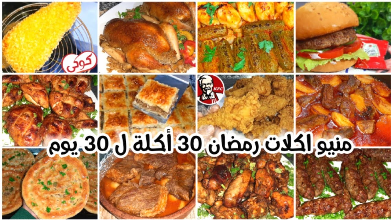 منيو اكلات رمضان ٣٠ أكلة ل ٣٠ يوم لا تفكرى ولا تحتارى افكار كتيير متنوعة المنيو رقم ٢ Youtube