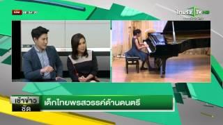 เด็กไทยพรสวรรค์ด้านดนตรี