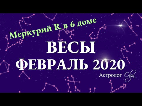 ВЕСЫ гороскоп на ФЕВРАЛЬ 2020. Меркурий Ретро. Астролог Olga