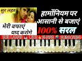 Download How To Platy | Meri Wafayen Yaad Karoge | On Harmonium | Piano | SUR LAHAR MP3 song and Music Video