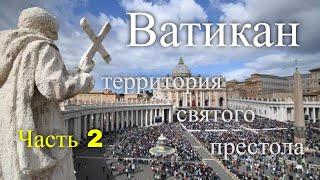 Ватикан. Часть 2(, 2012-02-02T16:35:50.000Z)