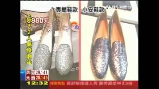 「比正品貴900」 美女部落客遭批賣仿鞋