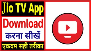 Jio Tv Download Karne Ka Tarika | Jio Tv App Download Kaise Karen | how to download jio tv app