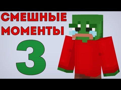 НАРЕЗКА СМЕШНЫХ МОМЕНТОВ С МАКСИКОМ 3! (sqdMakcuk) - VimeWorld | Minecraft | ВаймВорлд | Майнкрафт