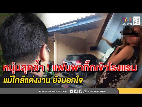 ชาวบ้านสุดทนถาม ไอ้แป๊ก ฆาตกรขืนใจเด็กจะปล่อยมันทำไม  ลั่นไม่เผาจนกว่าขอขมา - วันที่ 20 Jul 2017
