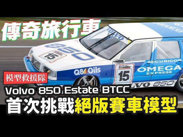 【模型救援隊】#7 首次挑戰絕版賽車模型!! 傳奇旅行車Volvo 850 Estate BTCC |Mr.Joe Hobby.tv