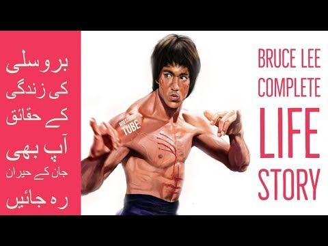 Bruce Lee Life Story in Hindi/Urdu  Bruce Lee biography in Urdu/Hindi By Wrestlers Tube