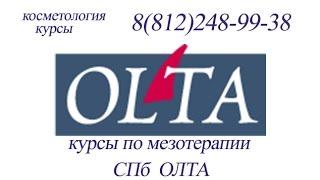 курсы по мезотерапии СПб  ОЛТА курсы по мезотерапии смотреть препараты для мезотерапии