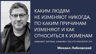 Каким людям не изменяют никогда по каким причинам изменяют и как относиться к изменам М Лабковский