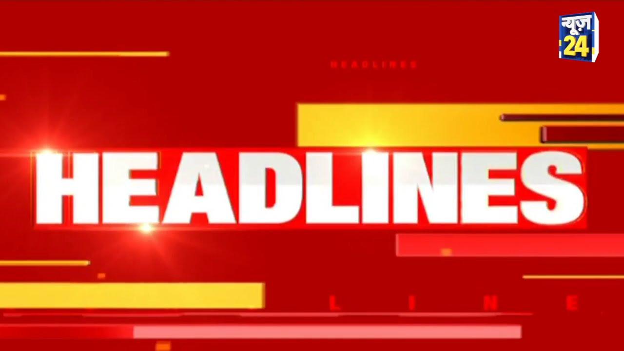 11 PM News Headlines   Hindi News   Latest News   Top News   Today's News   News24
