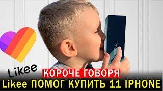 Короче говоря, Likee ПОМОГ Бедному Школьнику КУПИТЬ 11 IPHONE и Стать Богатым!