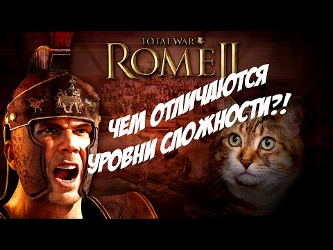 Уровни сложности Rome 2 Total War