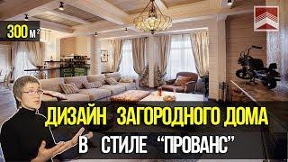 💎  Дизайн загородного дома 300 кв м в стиле Прованс
