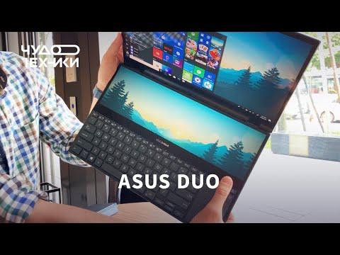 Обзор ASUS Duo — король ноутбуков!