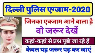 Delhi Police analysis 27 Nov 28 29 nov 30  Nov 2020 के 70+ जो आज के परीक्षा में पूछे गए GK, all