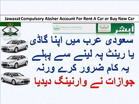 Jawazat Compulsory Absher Account For Rent A Car or Buy New Car in saudi arabia