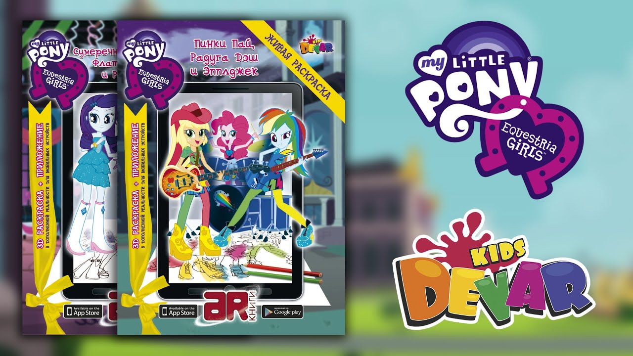 Equestria Girls Augmented Reality Coloring Books