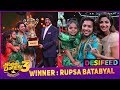 Super Dancer Chapter 3 Winner : Rupsa Batabyal 6 Year Old From Kolkata Is The Winner Of The Show