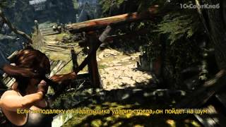 Tomb Raider — уроки выживания: бой (русские субтитры)