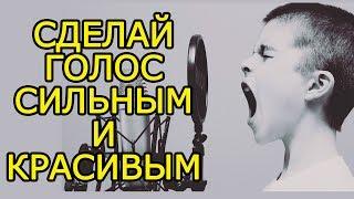 Как развить голос и силу голоса – Как улучшить голос и развить дикцию и речь