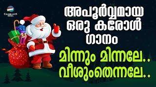 MINNUM MINNALE | SANTACLAUS | Fr Shaji Thumpechirayil | Bobby Xavier | Sunil V Joy