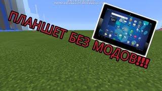 КАК СДЕЛАТЬ iPhone ИЛИ ПЛАНШЕТ  С ЗАРЯДНЫМ УСТРОЙСТВОМ В Minecraft PE БЕЗ МОДОВ!!!
