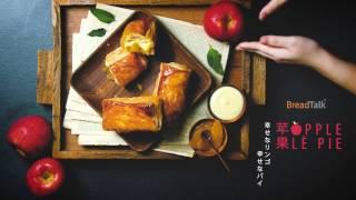Apple Le Pie by BreadTalk