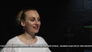 Когда театр начинается с занавеса: волгоградская «молодежка» готовится встречать гостей