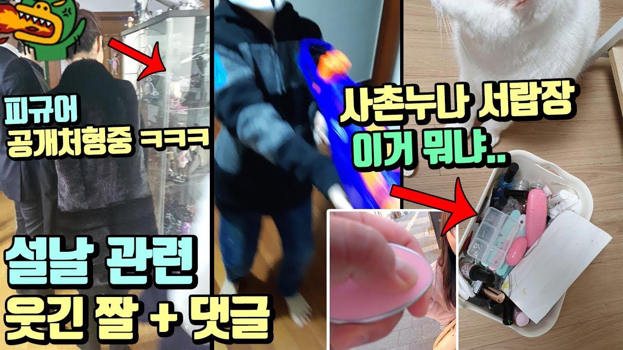 한국인들의 유쾌한 설날 드립, 웃긴 댓글들 첫번째ㅋㅋㅋ_웃긴영상