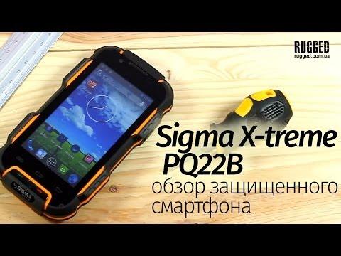 Sigma X-treme PQ22B обзор защищенного смартфона - RUGGED