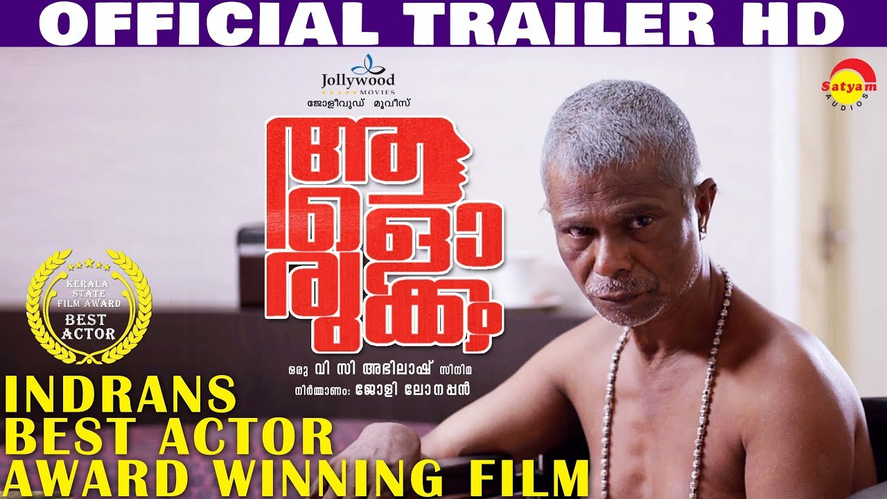 Aalorukkam Official Trailer HD...