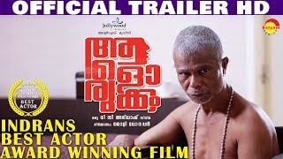 Aalorukkam Official Trailer HD | Indrans | Best Actor Award Winning Film