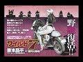 ワイルド7トリビュート 第1弾! 東本昌平 の動画、YouTube動画。
