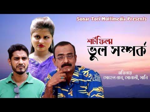 ভুল সম্পর্ক । Vul Somporko । Bengali Short Film । Sathi । STM