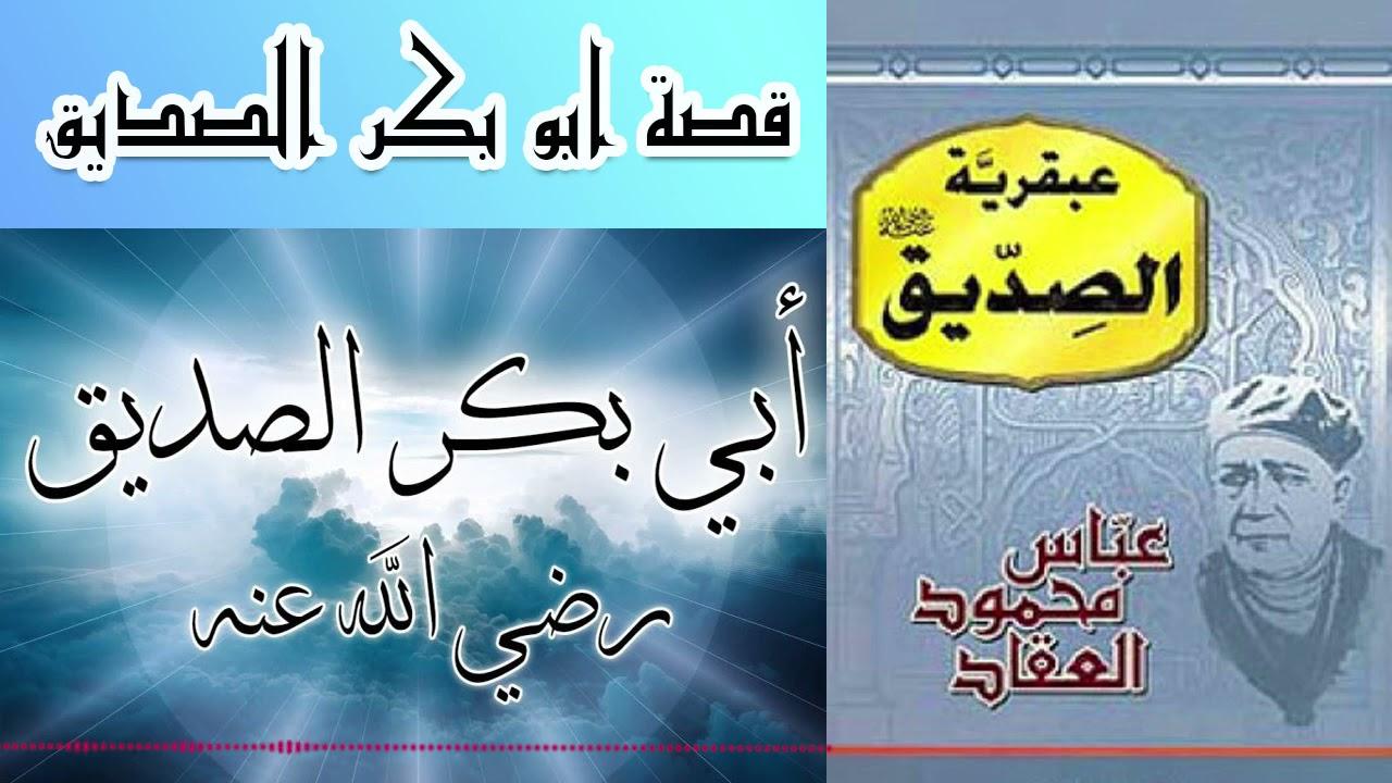 عبقرية الصديق (أبوبكر الصديق) عباس محمود العقاد