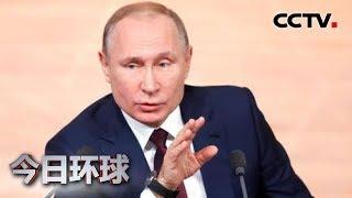 [今日环球]俄总统举行年度记者会| CCTV中文国际