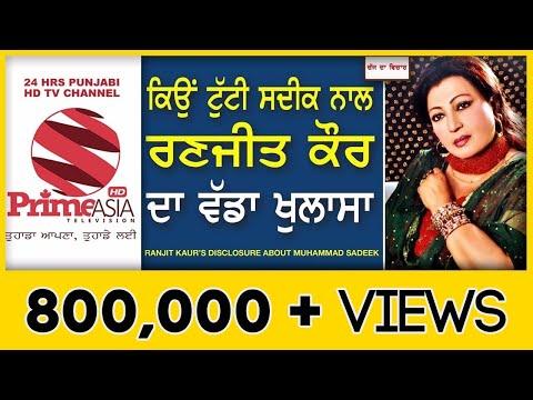 Chajj Da Vichar#516_Ranjit Kaur's Disclosure About Muhammad Sadeek