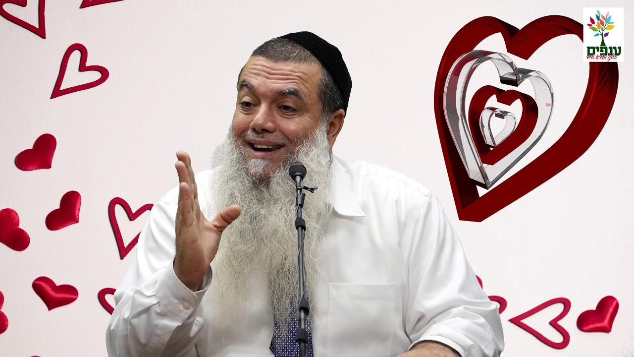 הרב יגאל כהן בקטע זוגיות מדהים! - משקפיים של אהבה HD - קצרים