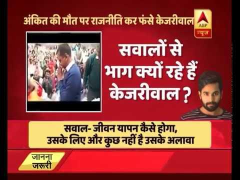 When Arvind Kejriwal left Ankit's condolence meet MIDWAY