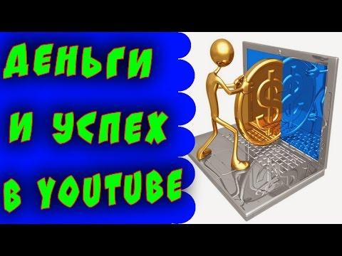Как зарабатывать на Youtube на чужих видео не нарушая